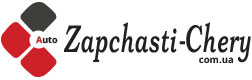 Беляевка магазин Zapchasti-chery.com.ua